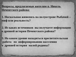 Вопросы, предлагаемые жителям п. Никель Печенгского района: Наскальная живопи