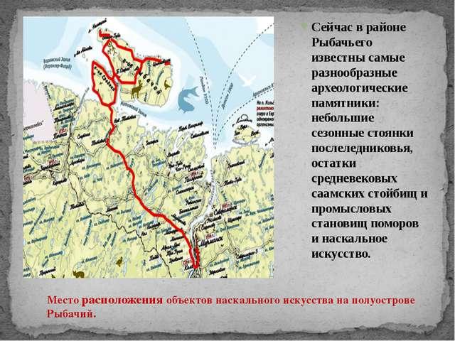 Сейчас в районе Рыбачьего известны самые разнообразные археологические памятн...