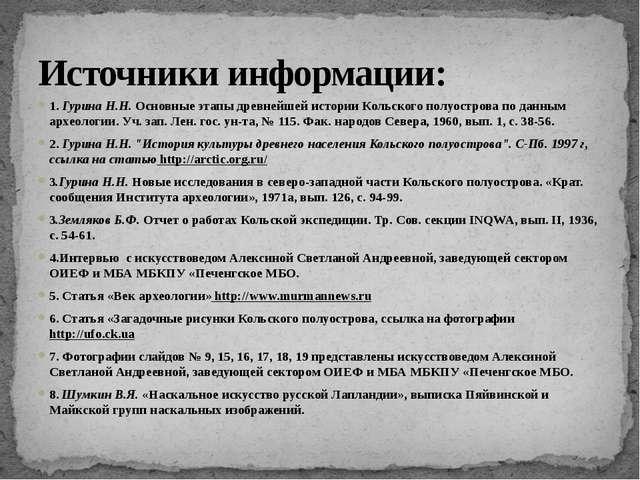 1. Гурина Н.Н.Основные этапы древнейшей истории Кольского полуострова по дан...