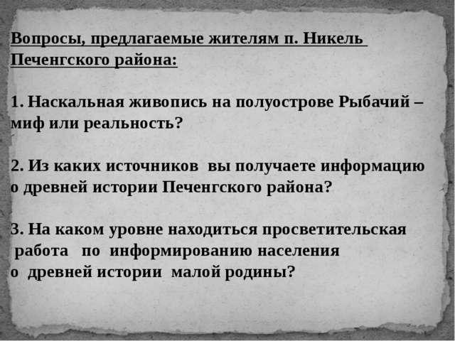 Вопросы, предлагаемые жителям п. Никель Печенгского района: Наскальная живопи...
