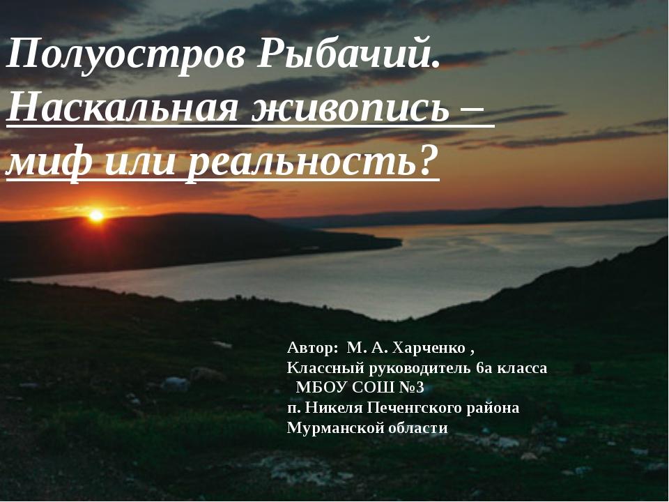 Полуостров Рыбачий. Наскальная живопись – миф или реальность? Автор: М. А. Х...