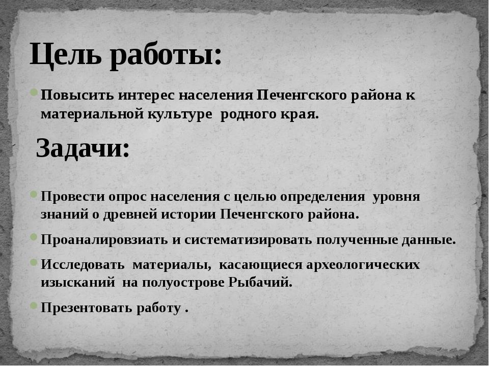 Повысить интерес населения Печенгского района к материальной культуре родного...