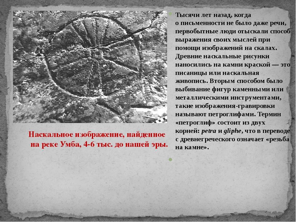 Тысячи лет назад, когда описьменности небыло даже речи, первобытные люди от...