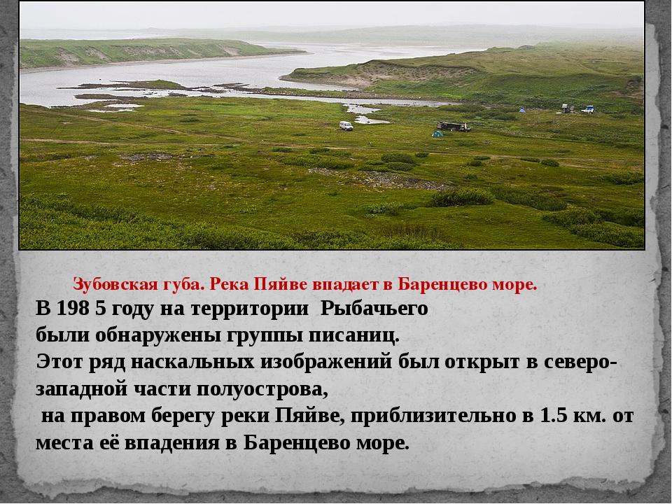 В 198 5 году на территории Рыбачьего были обнаружены группы писаниц. Этот ряд...