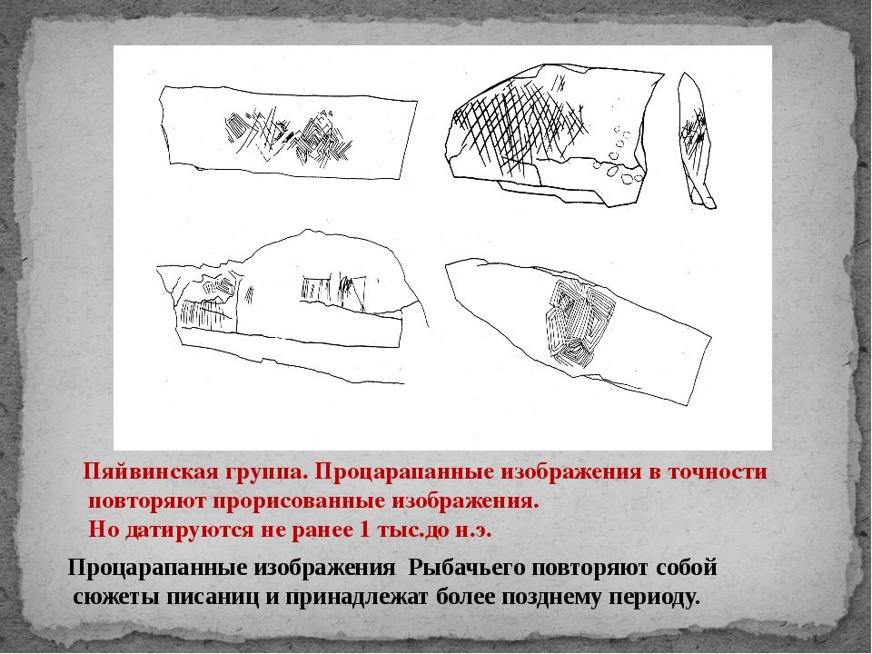 Пяйвинская группа. Процарапанные изображения в точности повторяют прорисованн...