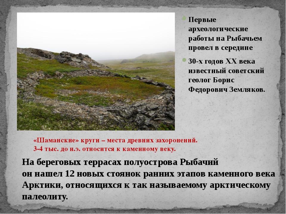 Первые археологические работы на Рыбачьем провел в середине 30-х годов ХХ век...