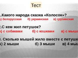 Тест 1.Какого народа сказка «Колосок»? А) белорусская б) украинская в) грузин