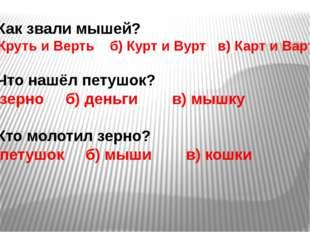 3. Как звали мышей? А) Круть и Верть б) Курт и Вурт в) Карт и Варт 4. Что наш