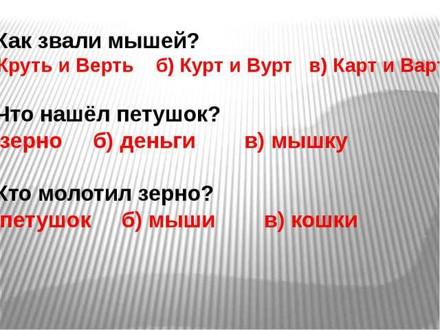 3. Как звали мышей? А) Круть и Верть б) Курт и Вурт в) Карт и Варт 4. Что наш...