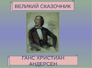 ВЕЛИКИЙ СКАЗОЧНИК ГАНС ХРИСТИАН АНДЕРСЕН
