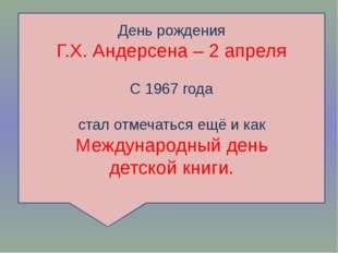День рождения Г.Х. Андерсена – 2 апреля С 1967 года стал отмечаться ещё и как