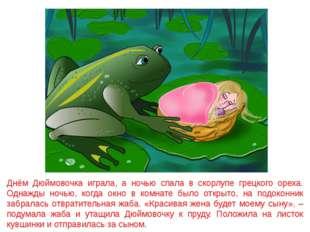Днём Дюймовочка играла, а ночью спала в скорлупе грецкого ореха. Однажды ночь