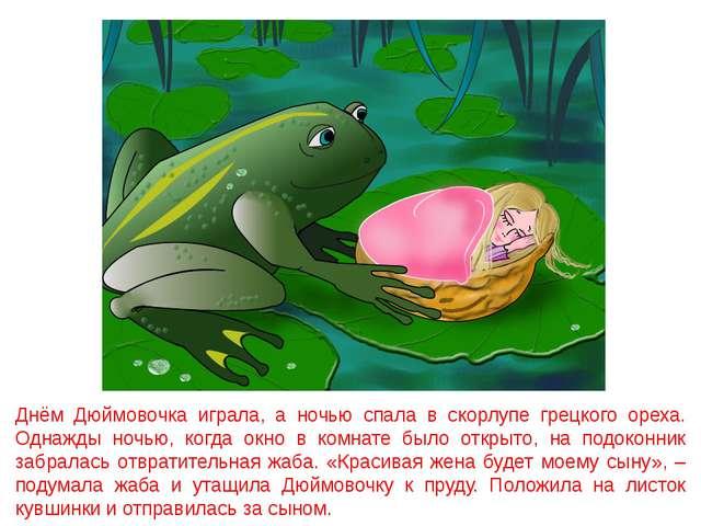 Днём Дюймовочка играла, а ночью спала в скорлупе грецкого ореха. Однажды ночь...