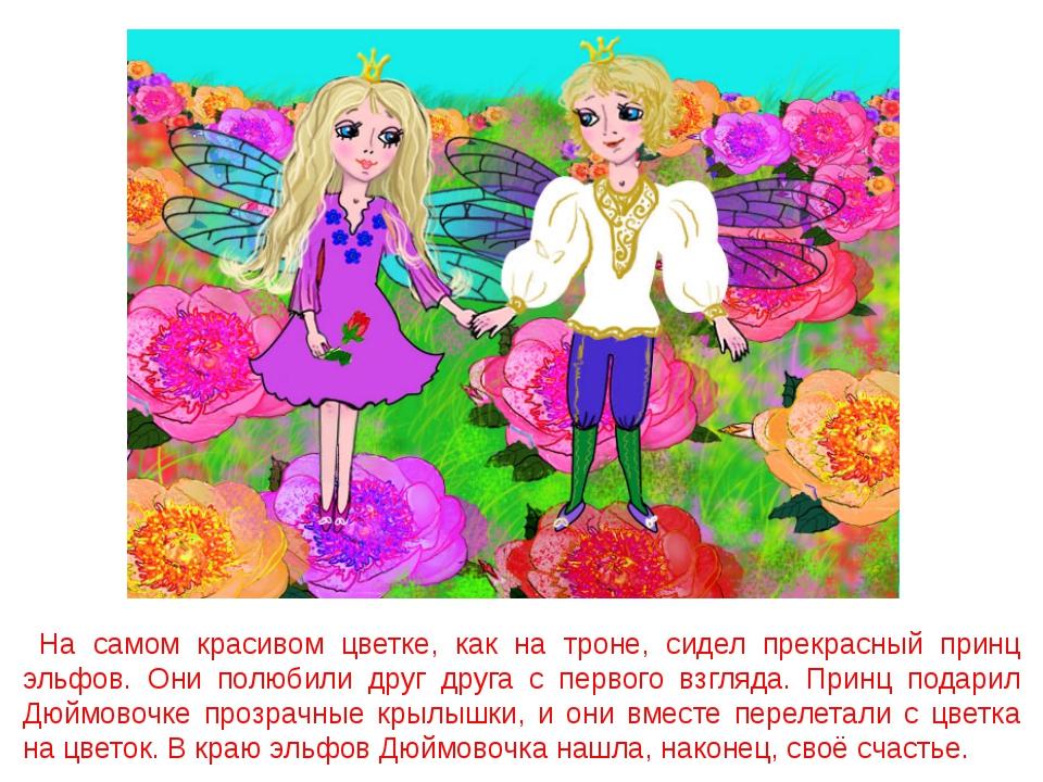 На самом красивом цветке, как на троне, сидел прекрасный принц эльфов. Они п...
