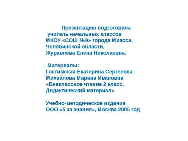 Презентацию подготовила учитель начальных классов МКОУ «СОШ №9» города Миасса...