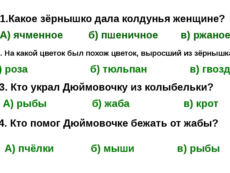 1.Какое зёрнышко дала колдунья женщине? А) ячменное б) пшеничное в) ржаное 2....