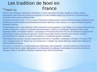 Les tradition de Noel en France Новый год Новый год во Франции значительно от
