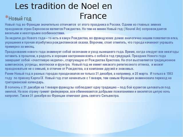 Les tradition de Noel en France Новый год Новый год во Франции значительно от...