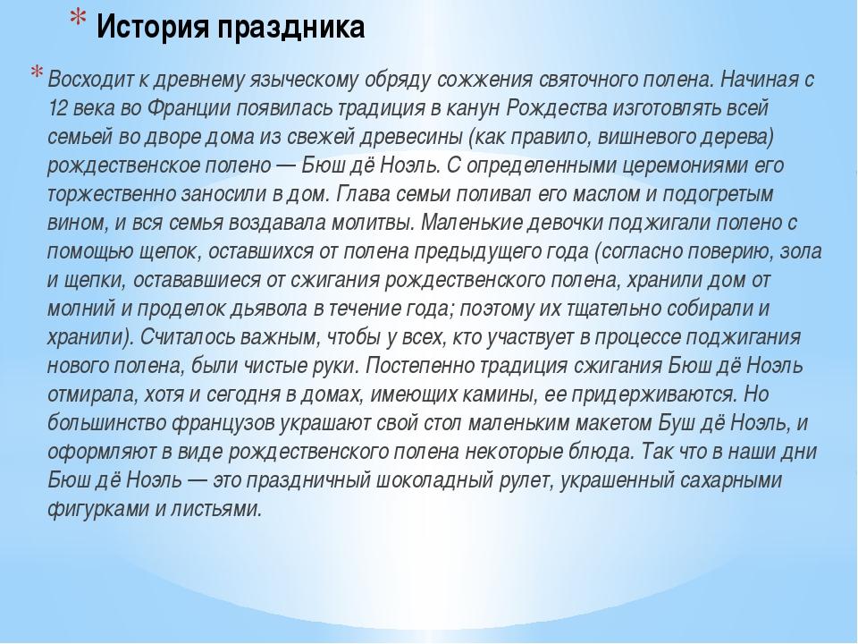 История праздника Восходит к древнему языческому обряду сожжения святочного п...