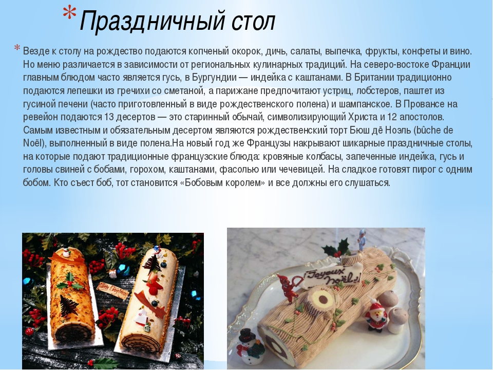 Праздничный стол Везде к столу на рождество подаются копченый окорок, дичь, с...