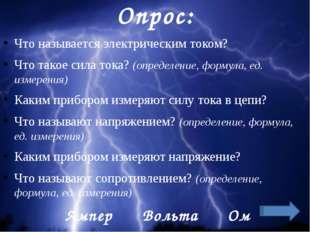 Опрос: Что называется электрическим током? Что такое сила тока? (определение,