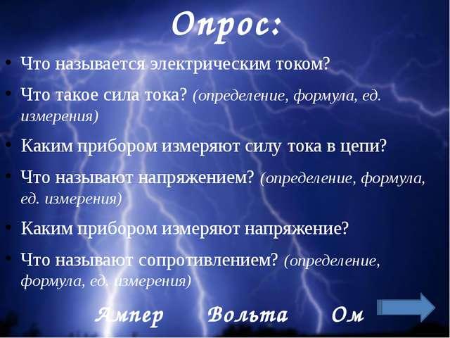 Опрос: Что называется электрическим током? Что такое сила тока? (определение,...