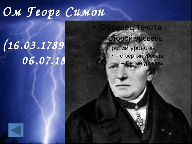 Ом Георг Симон (16.03.1789 — - 06.07.1854)