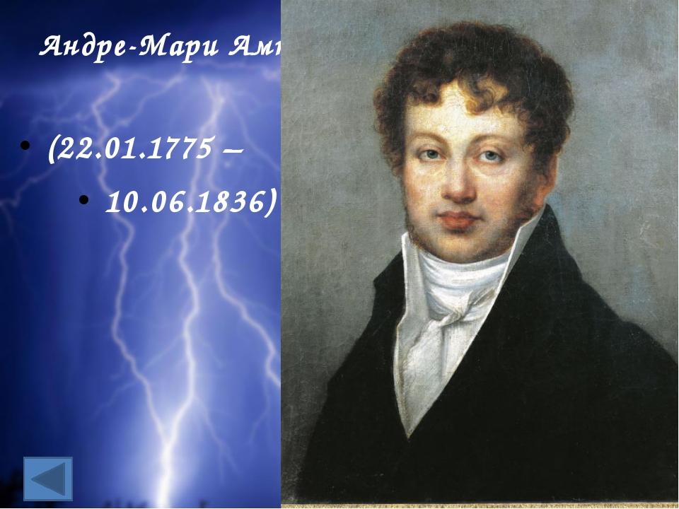 Андре-Мари Ампер (22.01.1775 – 10.06.1836)