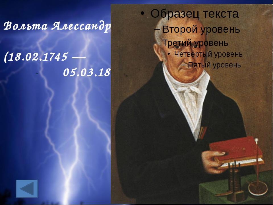 Вольта Алессандро (18.02.1745 — - 05.03.1827)