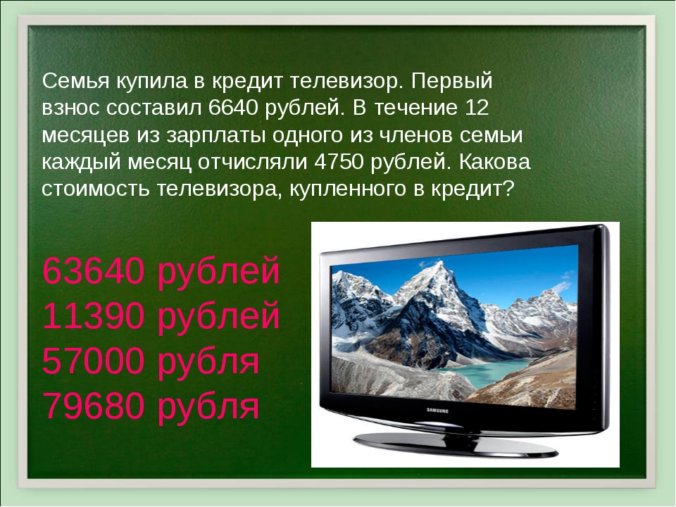 Семья купила в кредит телевизор. Первый взнос составил 6640 рублей. В течение...