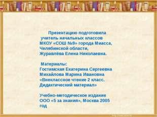 Презентацию подготовила учитель начальных классов МКОУ «СОШ №9» города Миасса