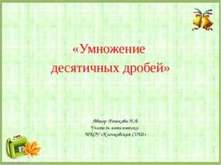 Автор :Рожкова Н.А. Учитель математики МКОУ «Клочковская СОШ» «Умножение деся