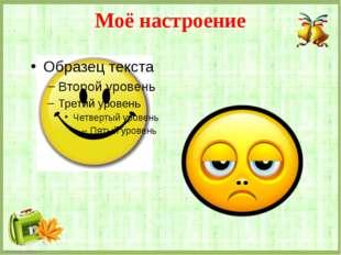 Моё настроение FokinaLida.75@mail.ru