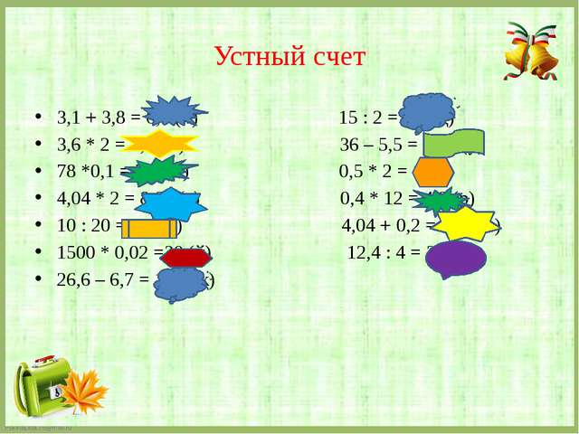 Устный счет 3,1 + 3,8 = 6,9 (н) 15 : 2 = 7,5 (д) 3,6 * 2 = 7,2 (ы) 36 – 5,5 =...