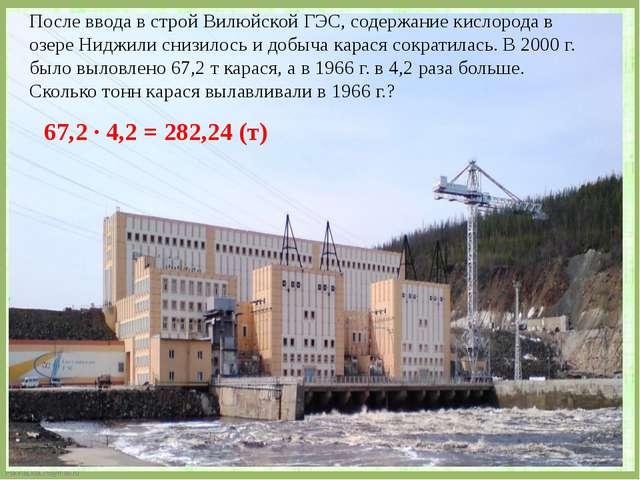 67,2 ∙ 4,2 = 282,24 (т) После ввода в строй Вилюйской ГЭС, содержание кислор...