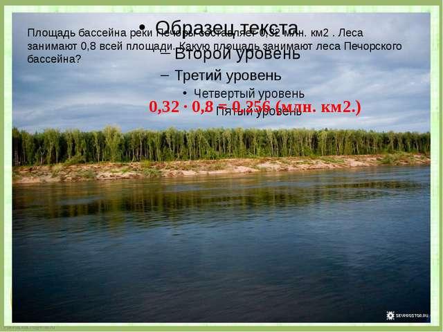 Площадь бассейна реки Печоры составляет 0,32 млн. км2 . Леса занимают 0,8 вс...