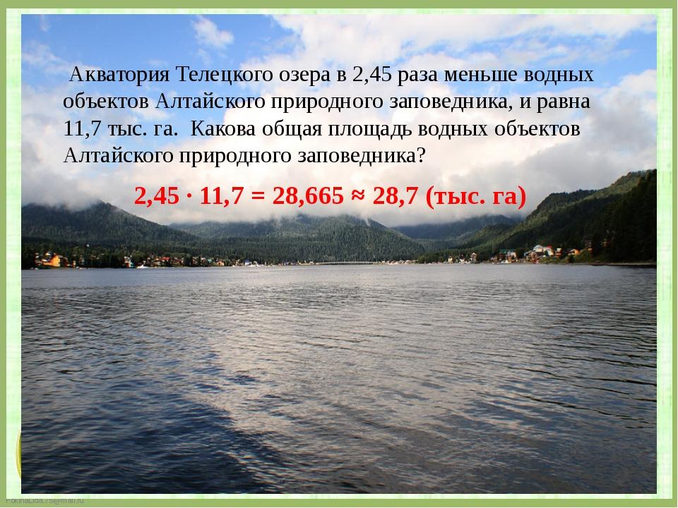 Акватория Телецкого озера в 2,45 раза меньше водных объектов Алтайского прир...