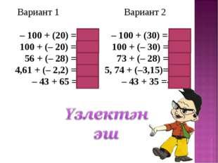 Вариант 1 Вариант 2 – 100 + (20) =-80 – 100 + (30) =-70 100 + (– 20) =80 1