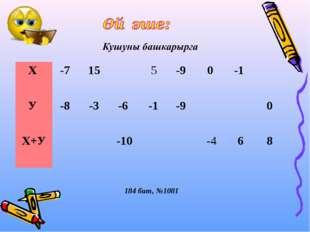 184 бит, №1081 Х -7 15 5-9 0 -1  У -8 -3 -6 -1-9 0 Х+У-10