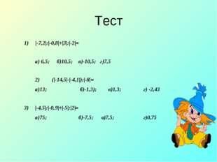 Тест 1) |-7,2|:|-0,8|+|3|:|-2|= a) 6,5;б)10,5;в)-10,5;г)7,5 2) (|-14,5|-