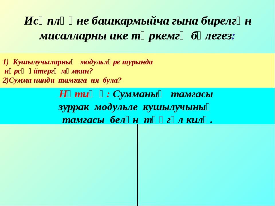 Исәпләүне башкармыйча гына бирелгән мисалларны ике төркемгә бүлегез: 4 + (-2)...