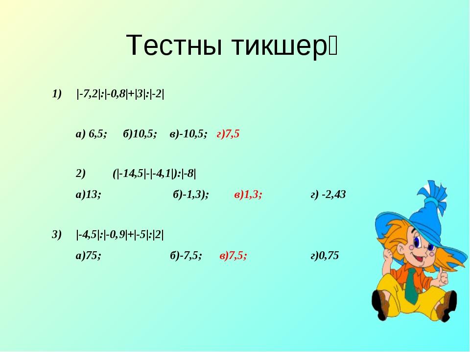 Тестны тикшерү 1) |-7,2|:|-0,8|+|3|:|-2| a) 6,5;б)10,5;в)-10,5;г)7,5 2)...