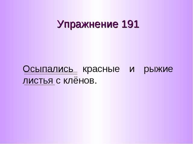 Упражнение 191 Осыпались красные и рыжие листья с клёнов.