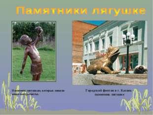 Памятник лягушкам, которых ловили юные натуралисты. Городской фонтан в г. Каз