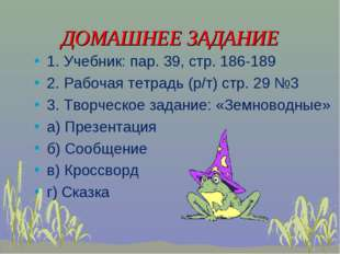 ДОМАШНЕЕ ЗАДАНИЕ 1. Учебник: пар. 39, стр. 186-189 2. Рабочая тетрадь (р/т) с
