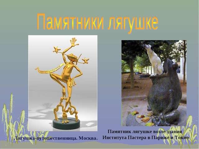 Памятник лягушке возле здания Института Пастера в Париже и Токио Лягушка-путе...