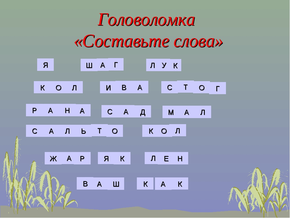 Головоломка «Составьте слова» Я Ш А Г Л У К К О Л И В А С Т О Г Р А Н А С А Д...