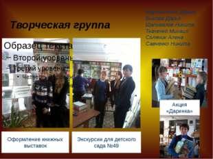 Творческая группа Мартыненко Дарья Быкова Дарья Шаповалов Никита Ткаченко Мих