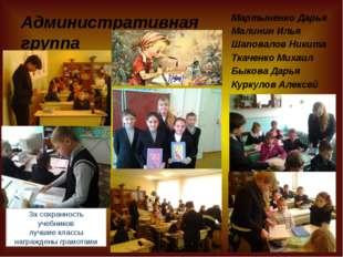 Административная группа Мартыненко Дарья Малинин Илья Шаповалов Никита Ткачен