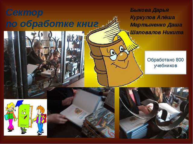 Сектор по обработке книг Быкова Дарья Куркулов Алёша Мартыненко Даша Шаповало...